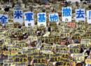 冲绳县再次状告日本政府 要求停建美军新基地