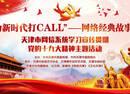 天津网信系统举办学习宣传贯彻党的十九大精神主题活动