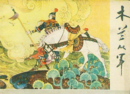 """揭秘:中国历史上一共有几位真实存在的""""花木兰""""?"""