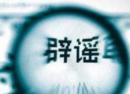 """""""'造谣'死9人实际遇难21"""",别轻易扣帽子"""