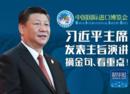 习近平主席发表主旨演讲 摘金句、看重点!