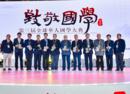 第三届全球华人国学大典国学成果奖名单(附颁奖词)