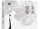 三丰评《未来镜像》:棱镜中的中国科幻