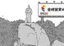 大鱼视频:金砖五国的历史,其实是一部励志偶像剧