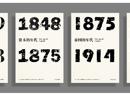托尼·朱特谈霍布斯鲍姆年代四部曲:长19世纪与短20世纪