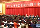 习近平在纪念朱德诞辰130周年座谈会上的讲话(全文)