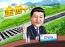 习近平:为金砖打上厚重的中国印记