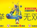 中国移动宽带用户破亿  十元百兆魔都专享