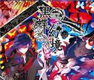 《黑蝶幻境》将开启中文版众筹 少女恋爱游戏新纪元