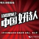 """林戈,林戈—— """"中国好诗人""""评选第二轮∣明天诗歌现场"""