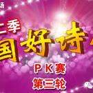 中国好诗人PK赛 | 凤凰诗刊