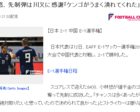 日本球迷不满最后时刻丢球 直言对中国队不该得意忘形