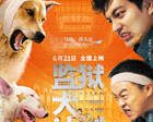 """《监狱犬计划》曝""""人犬battle""""海报 郝蕾难训流浪狗"""