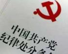 今日新闻联播必读:修订后的《中国共产党纪律处分条例》印发