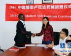 感谢中国人民毫无保留的帮助和服务 卢旺达医院获中国捐赠医疗器械