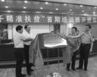 聊城:省军区精准扶贫技能培训班开班