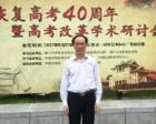 刘海峰:弱势阶层只有通过高考改变自己和家庭的命运