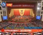 习近平等出席全国政协十二届五次会议开幕式