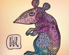 【生肖运势】2017生肖鼠开运锦囊