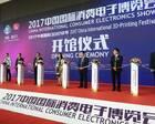 汇聚全球目光——2017中国国际消费电子博览会盛大开幕