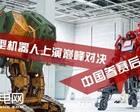 美日巨型机器人上演巅峰对决 中国参赛后会有期?