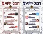 """腾讯""""星APP榜""""背后的移动互联网:游戏、潮、年轻化"""