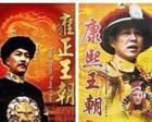 二月河:参考武则天、朱元璋、雍正时期,腐败反弹的后果让人不寒而栗!