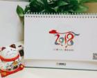 观赛日送你2018新年台历!