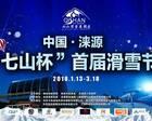 """中国·涞源""""七山杯""""首届滑雪节开幕,打造河北地区优质滑雪场"""