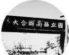 为什么中国人都怀念这所只存在了8年的大学?|思想书单