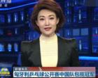 央视力挺国乒大换血!刘国梁卸任半年,国球今夜又上《新闻联播》