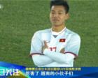 越南进亚洲杯决赛!国足大佬称难以置信,央视都不忍心播胜利场面
