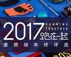 名单公布 | 2017爱燃烧年度评选 2017跑在一起