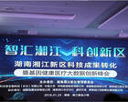 """为""""基因+""""赋能 湘江新区携手人和未来共筑基因健康谷"""