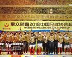 观赛日:广州恒大四捧超级杯创历史 订门票大送球衣红包