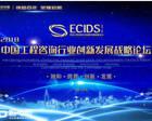 首届中国工程咨询行业创新发展战略论坛在京圆满举办