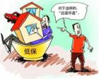 """2018年国家要加大对""""假低保""""的清理力度,农民表示:坐等效果!"""