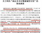 """河南商丘棚改拆迁""""城管与民警起冲突"""""""