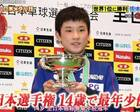 邓亚萍队友为张本智和辩解:他比赛时吼叫是鼓舞自己 不是恐吓对手