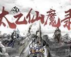 国风来袭 《太乙仙魔录之灵飞纪》手游原画鉴赏