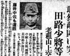看多了抗日神剧以为日军大佐不值钱?14年抗战里只活捉过一个!