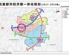 黔东南将打造凯里都市经济圈 涉及这1市6县