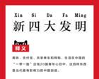 国家语委公布2017年度热词 天猫新零售撑起半壁江山