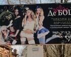 """专心看球!俄罗斯警方关闭大量妓院 以""""干净""""形象招待外国球迷"""