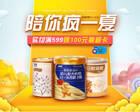每日乳业:爱思诺妈妈 – 为亚洲辣妈的奶粉