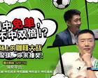 《球财世界杯》嘉宾主持人自曝拿不到出场费?原因竟是…