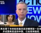 【紫牛新闻】涉嫌绑架中国学员,美国航校两高管受到多项重罪指控