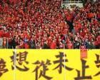 中国队什么时候才能进世界杯?国际足联给出了答案!