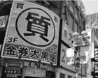 房价崩盘后的日本:生活惨不忍睹
