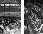 "offer拿到手软,谈恋爱豪掷千金:""低欲望""的日本年轻人曾经这样活过"